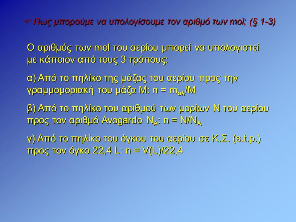  Πως μπορούμε να υπολογίσουμε τον αριθμό των mol; (§ 1-3)