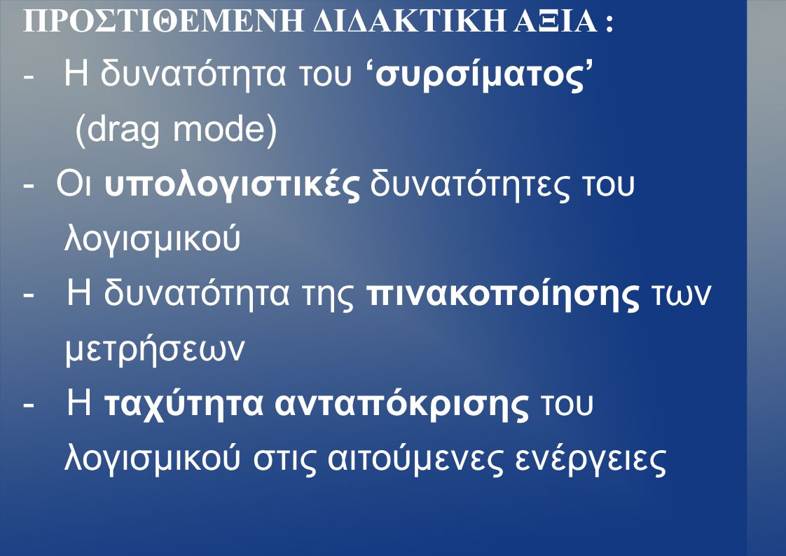 - Η δυνατότητα του 'συρσίματος' (drag mode)