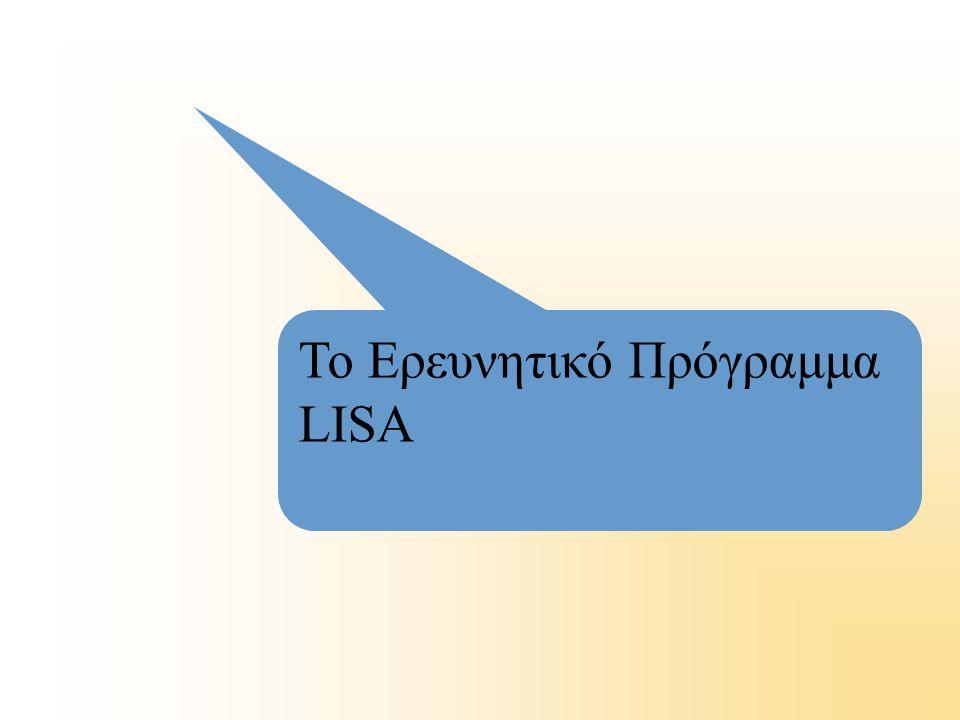 To Ερευνητικό Πρόγραμμα LISA