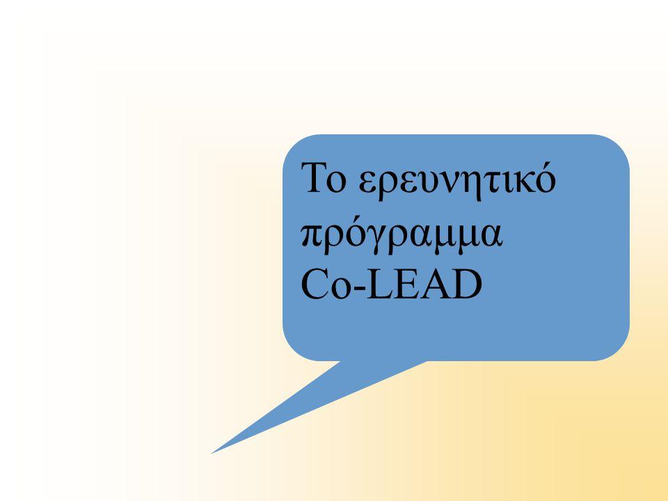 Το ερευνητικό πρόγραμμα Co-LEAD