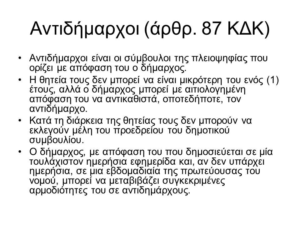 Αντιδήμαρχοι (άρθρ. 87 ΚΔΚ)