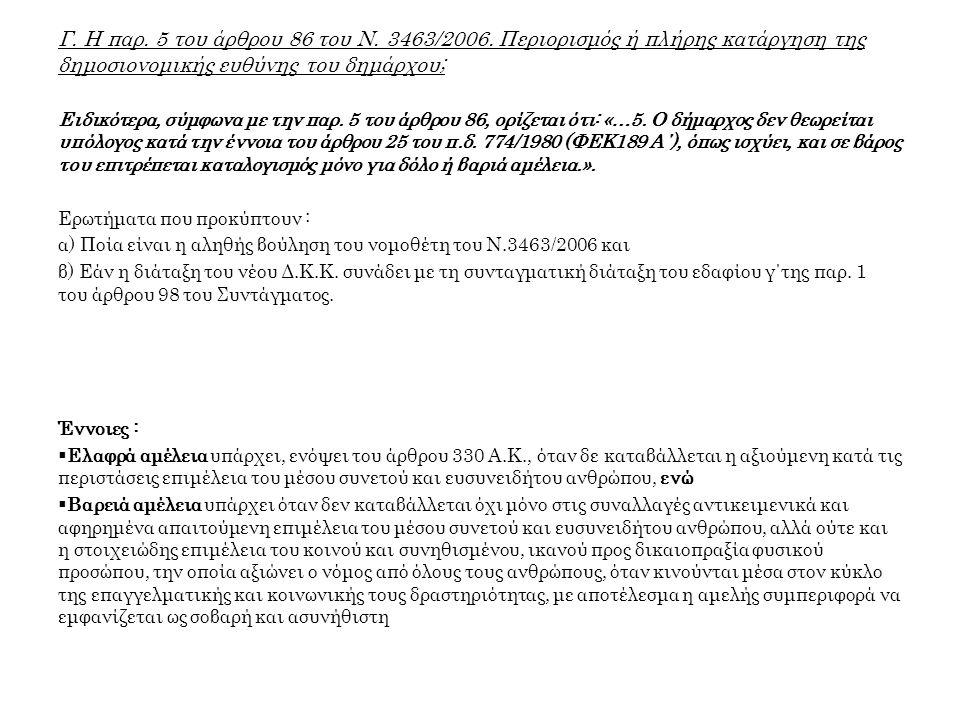 Γ. Η παρ. 5 του άρθρου 86 του Ν. 3463/2006. Περιορισμός ή πλήρης κατάργηση της δημοσιονομικής ευθύνης του δημάρχου;