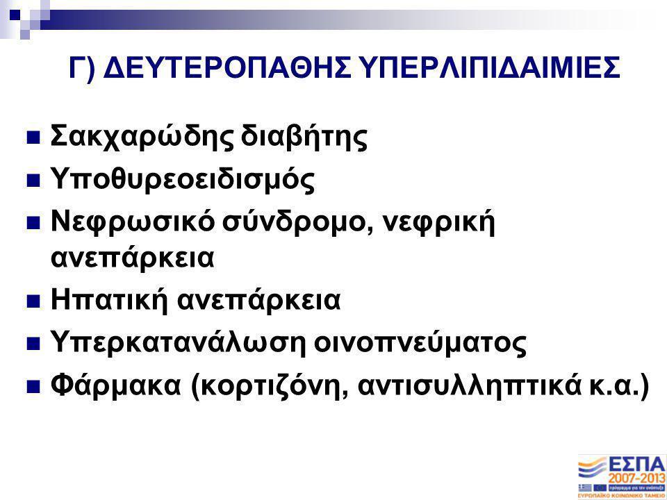 Γ) ΔΕΥΤΕΡΟΠΑΘΗΣ ΥΠΕΡΛΙΠΙΔΑΙΜΙΕΣ