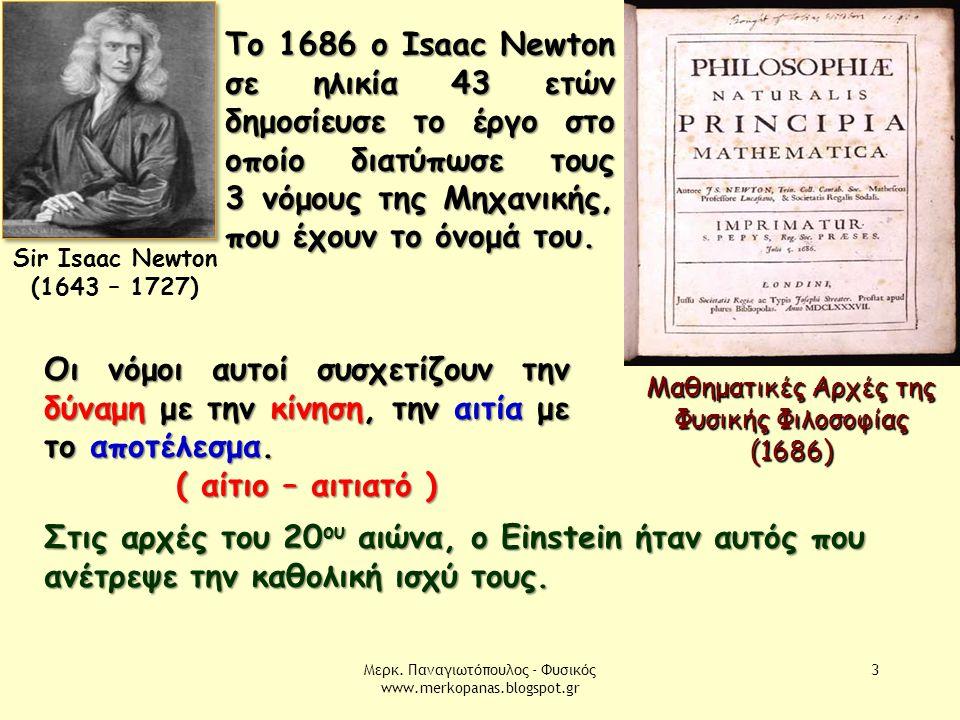 Sir Isaac Newton (1643 – 1727) Μαθηματικές Αρχές της Φυσικής Φιλοσοφίας (1686)