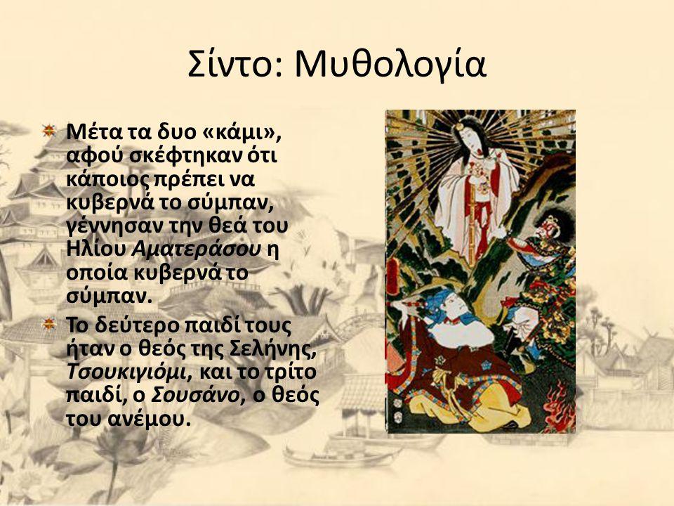 Σίντο: Μυθολογία