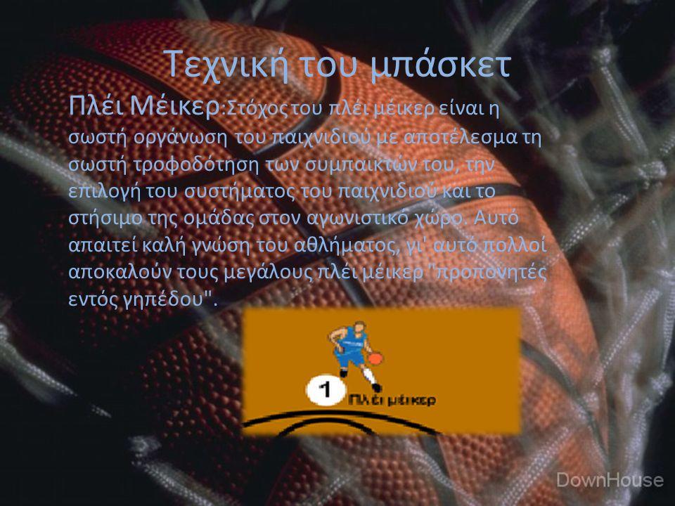 Τεχνική του μπάσκετ