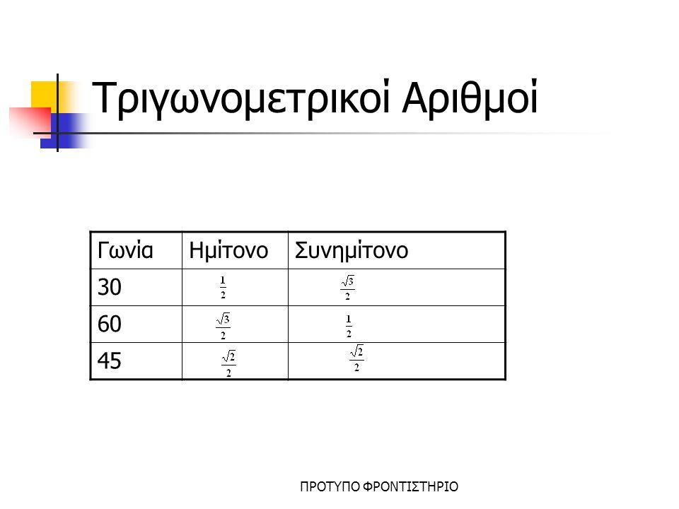 Τριγωνομετρικοί Αριθμοί