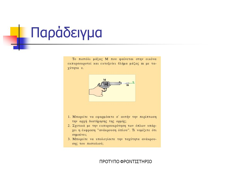 Παράδειγμα ΠΡΟΤΥΠΟ ΦΡΟΝΤΙΣΤΗΡΙΟ
