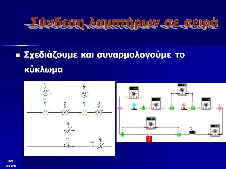 Σύνδεση λαμπτήρων σε σειρά