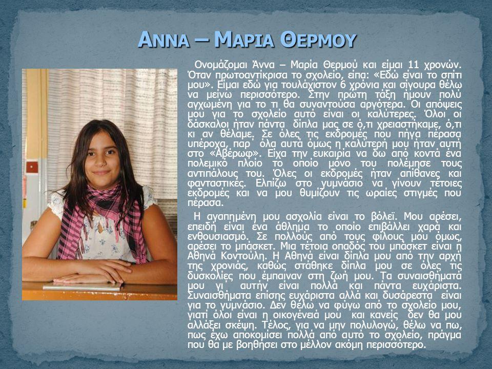 Ονομάζομαι Άννα – Μαρία Θερμού και είμαι 11 χρονών