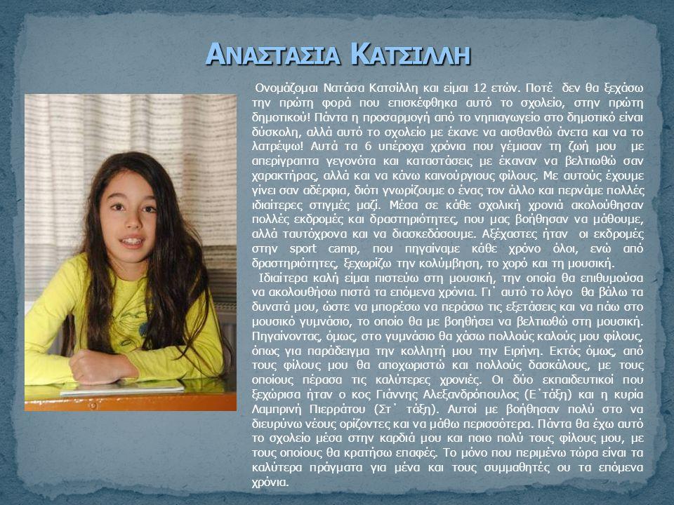 Ονομάζομαι Νατάσα Κατσίλλη και είμαι 12 ετών