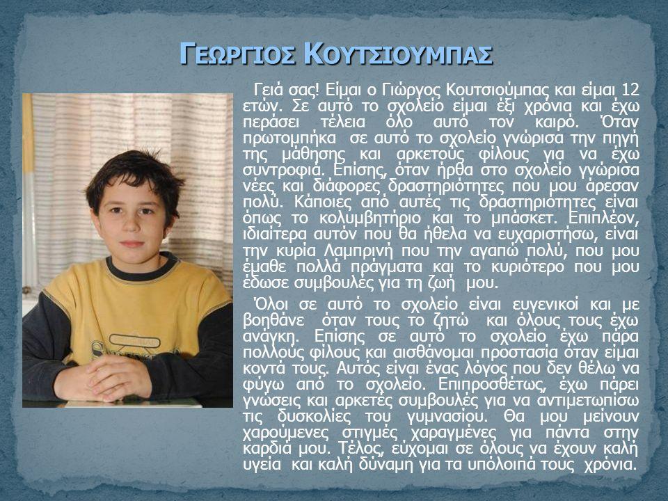 Γειά σας. Είμαι ο Γιώργος Κουτσιούμπας και είμαι 12 ετών
