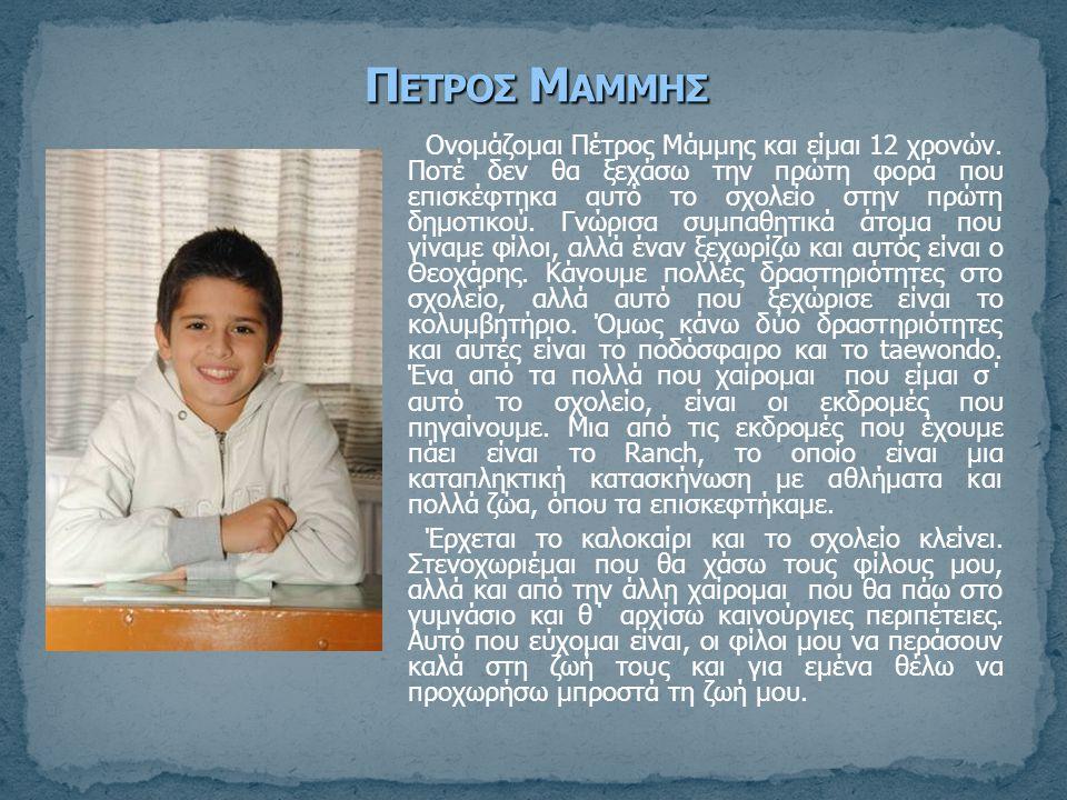 Ονομάζομαι Πέτρος Μάμμης και είμαι 12 χρονών