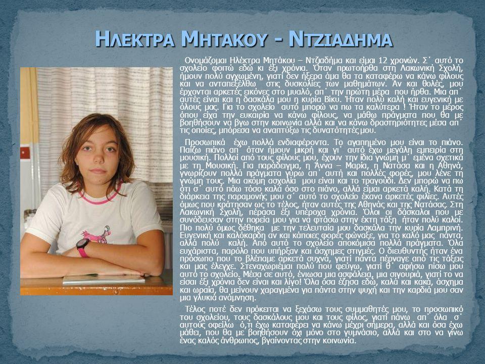 Ονομάζομαι Ηλέκτρα Μητάκου – Ντζιαδήμα και είμαι 12 χρονών