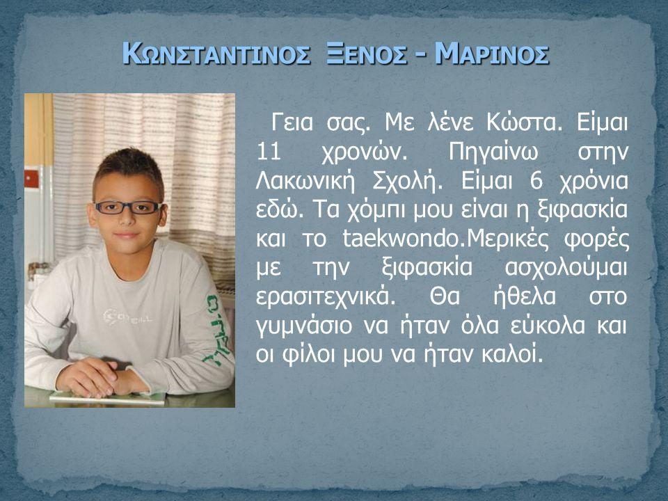 Κωνσταντινοσ Ξενοσ - Μαρινοσ