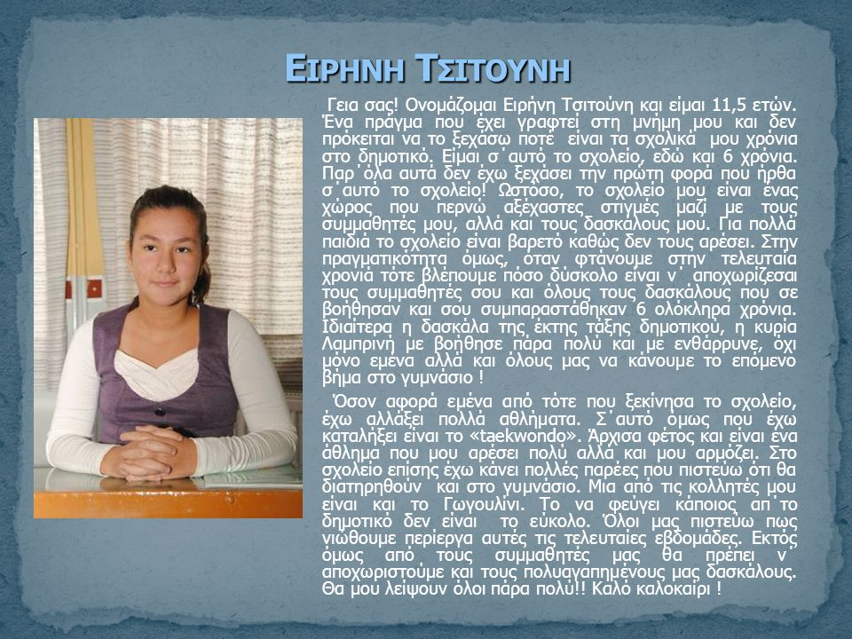 Γεια σας. Ονομάζομαι Ειρήνη Τσιτούνη και είμαι 11,5 ετών