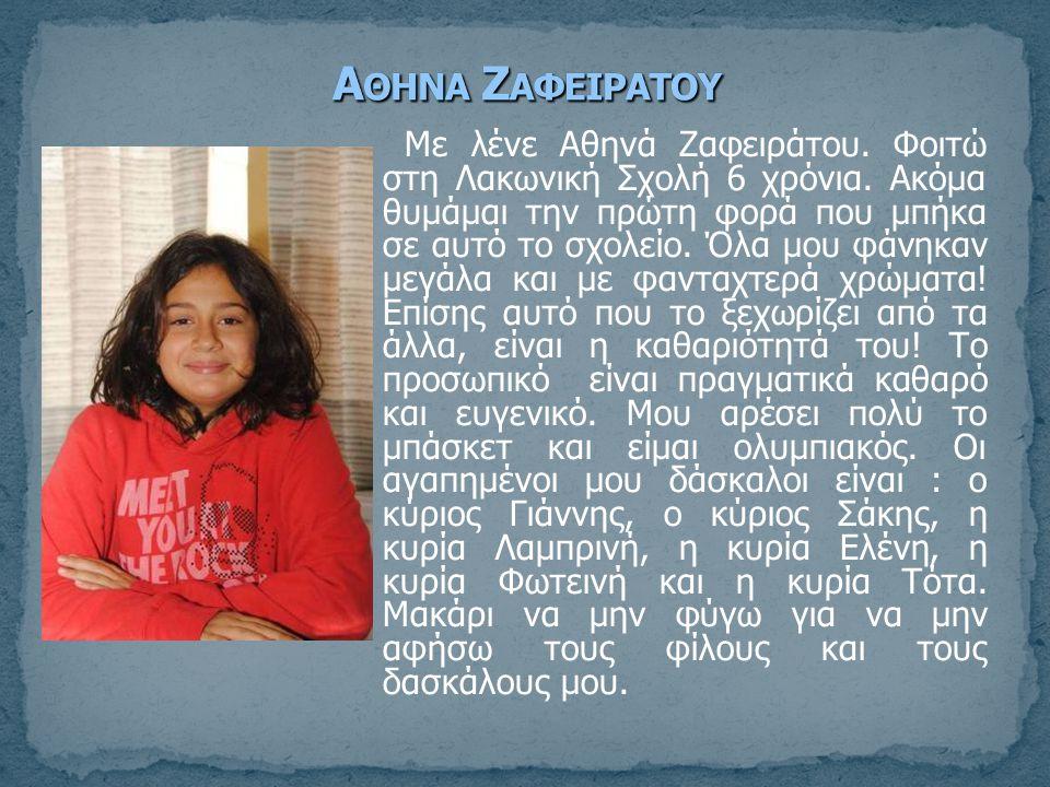 Με λένε Αθηνά Ζαφειράτου. Φοιτώ στη Λακωνική Σχολή 6 χρόνια