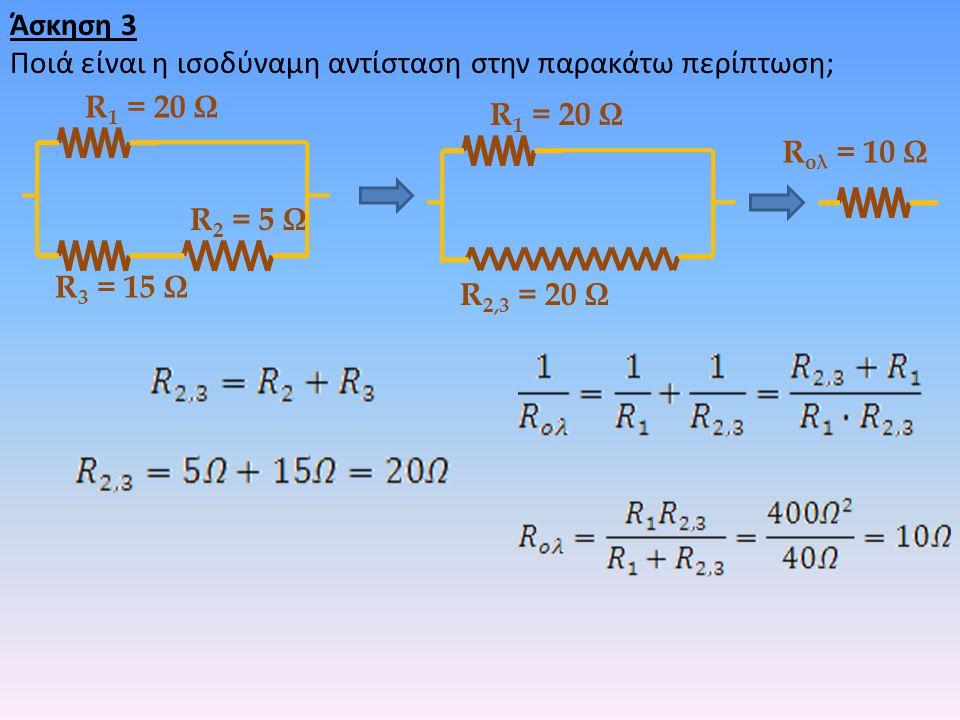 Άσκηση 3 Ποιά είναι η ισοδύναμη αντίσταση στην παρακάτω περίπτωση; R1 = 20 Ω. R1 = 20 Ω. Rολ = 10 Ω.