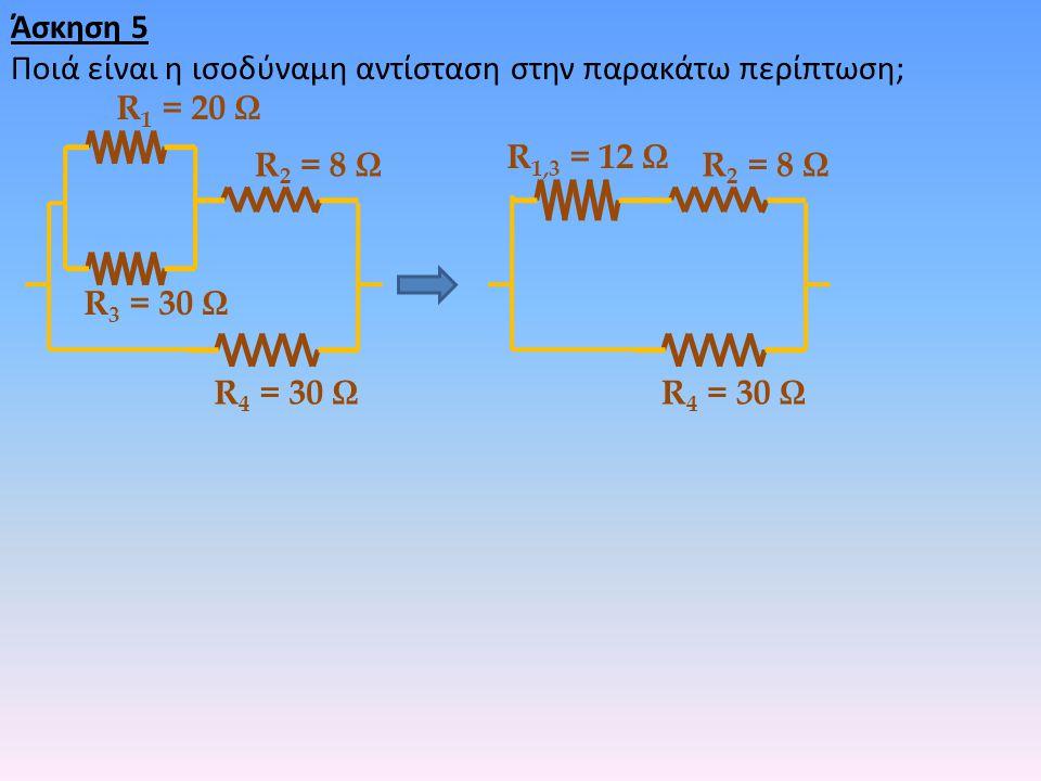 Άσκηση 5 Ποιά είναι η ισοδύναμη αντίσταση στην παρακάτω περίπτωση; R1 = 20 Ω. R1,3 = 12 Ω. R2 = 8 Ω.