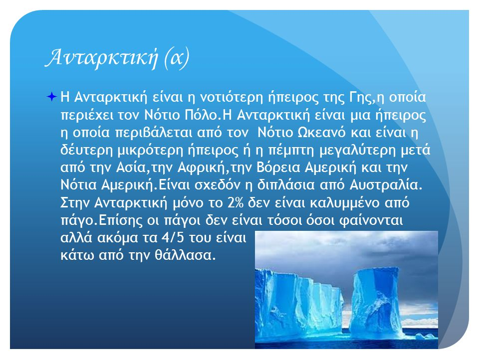 Ανταρκτική (α)