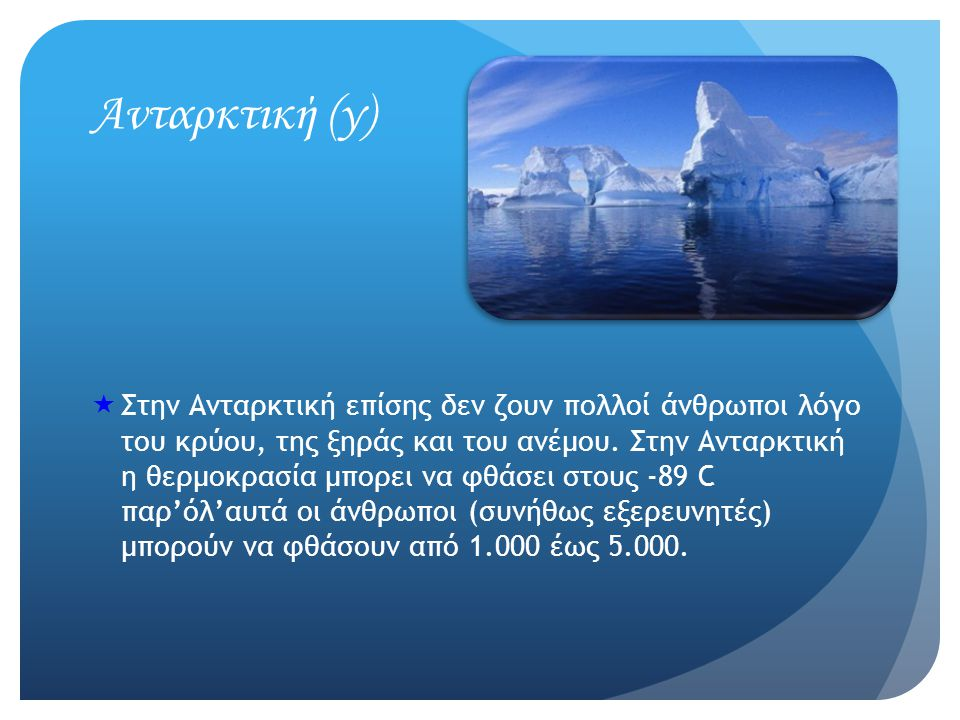 Ανταρκτική (γ)