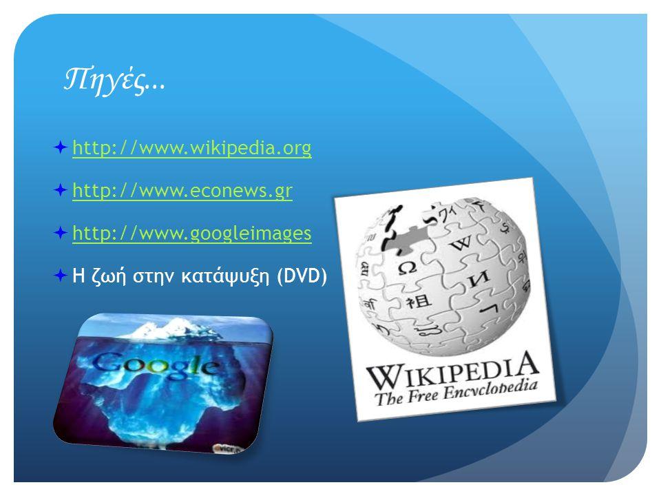 Πηγές... http://www.wikipedia.org http://www.econews.gr