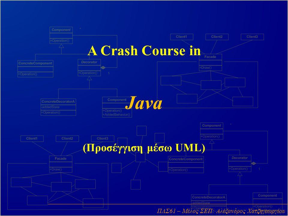 Java A Crash Course in (Προσέγγιση μέσω UML)