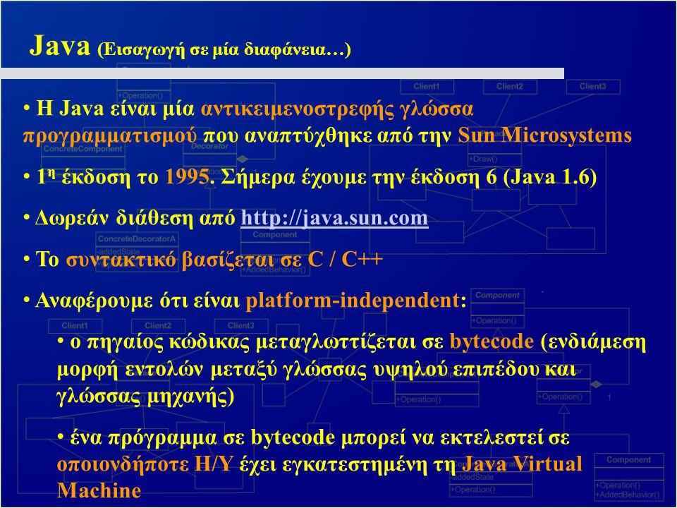 Java (Εισαγωγή σε μία διαφάνεια…)