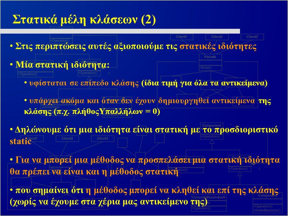 Στατικά μέλη κλάσεων (2)