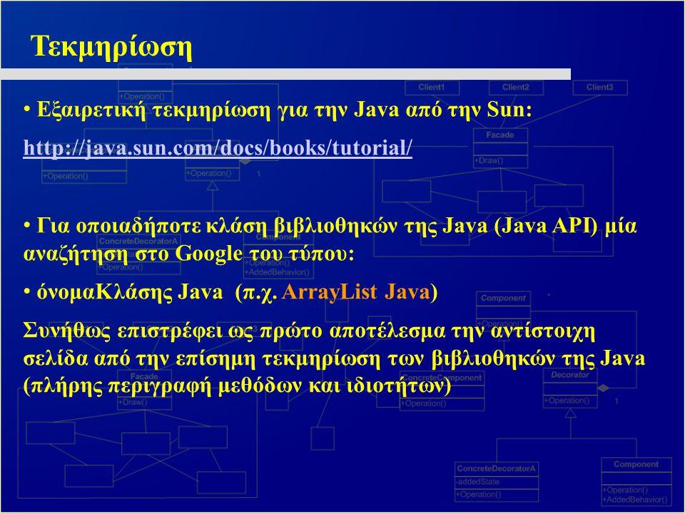 Τεκμηρίωση Εξαιρετική τεκμηρίωση για την Java από την Sun: