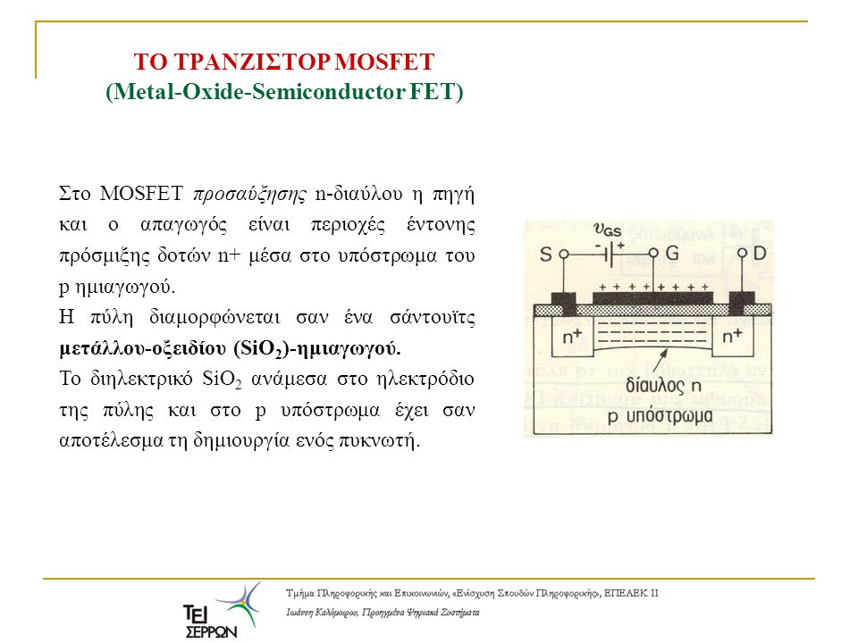 ΤΟ ΤΡΑΝΖΙΣΤΟΡ MOSFET (Metal-Oxide-Semiconductor FET)