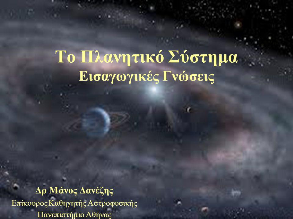 Το Πλανητικό Σύστημα Εισαγωγικές Γνώσεις
