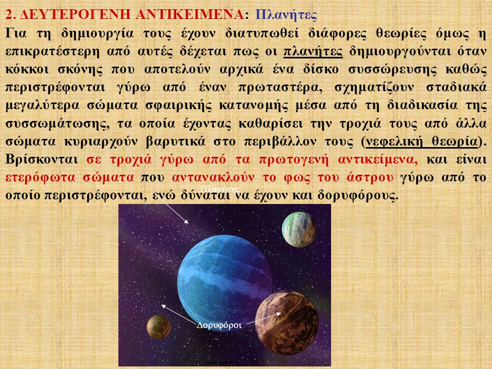 2. ΔΕΥΤΕΡΟΓΕΝΗ ΑΝΤΙΚΕΙΜΕΝΑ: Πλανήτες