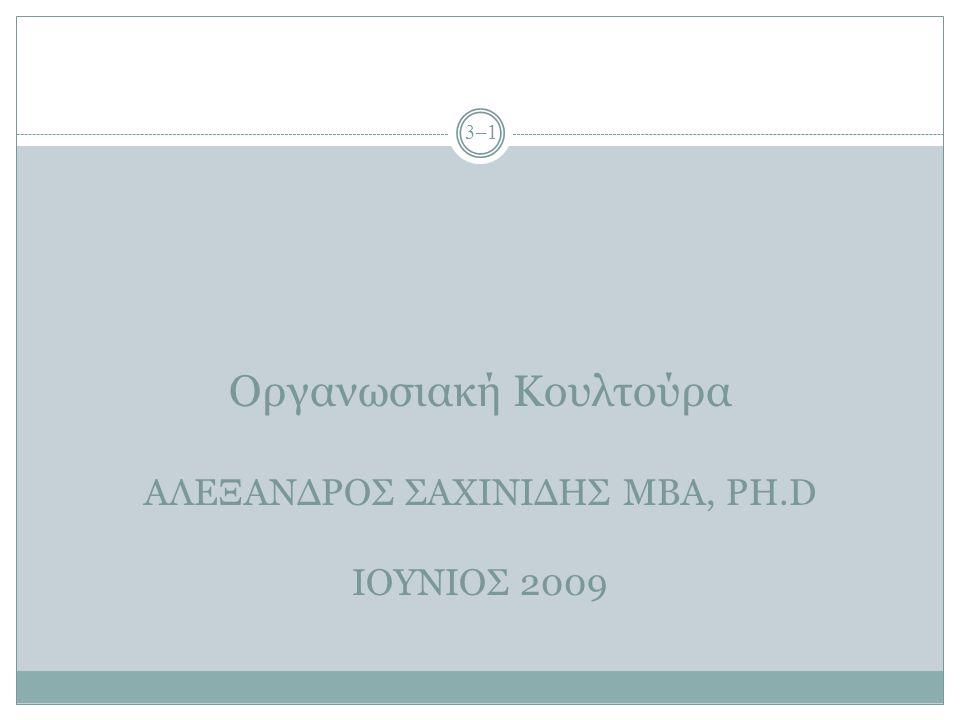 Οργανωσιακή Κουλτούρα ΑΛΕΞΑΝΔΡΟΣ ΣΑΧΙΝΙΔΗΣ ΜΒΑ, PH.D IOYNΙΟΣ 2009