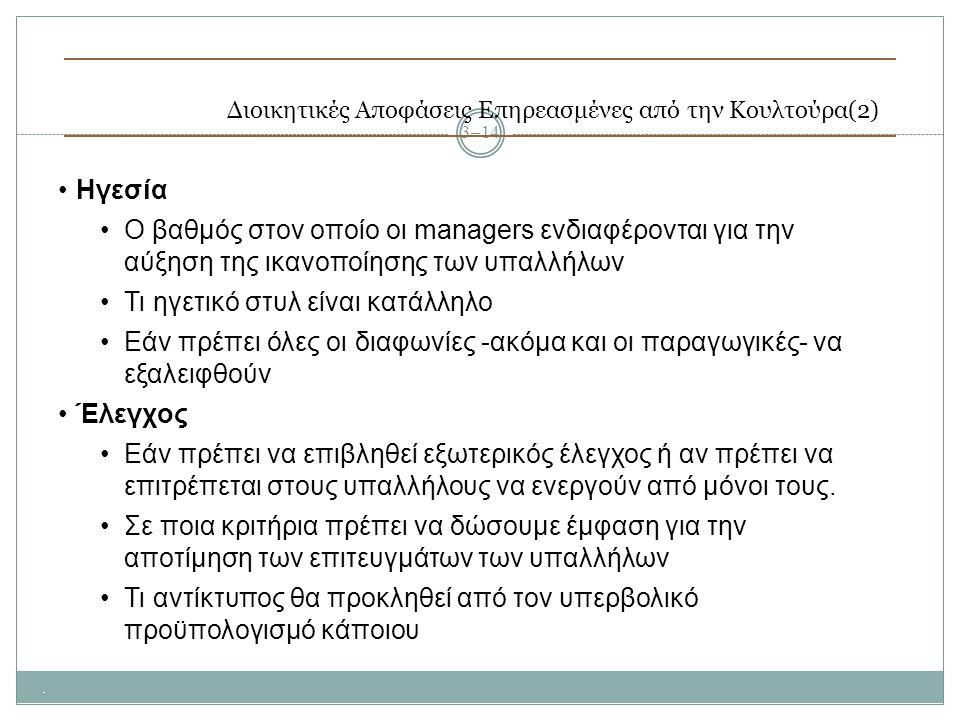Διοικητικές Αποφάσεις Επηρεασμένες από την Κουλτούρα(2)
