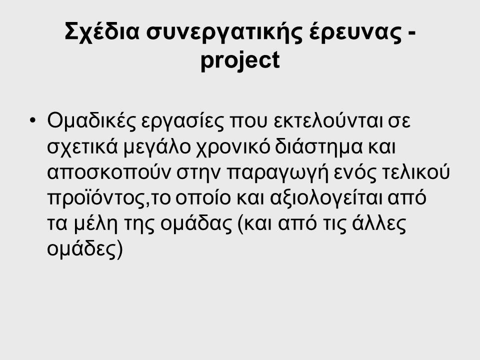 Σχέδια συνεργατικής έρευνας - project