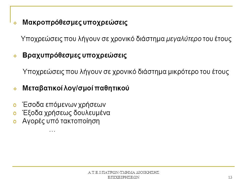 Α.Τ.Ε.Ι ΠΑΤΡΩΝ-ΤΜΗΜΑ ΔΙΟΙΚΗΣΗΣ ΕΠΙΧΕΙΡΗΣΕΩΝ