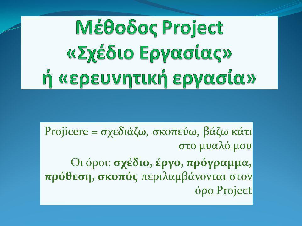 Μέθοδος Project «Σχέδιο Εργασίας» ή «ερευνητική εργασία»