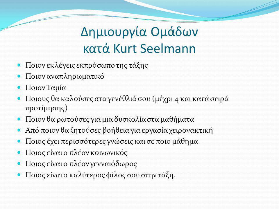 Δημιουργία Ομάδων κατά Kurt Seelmann