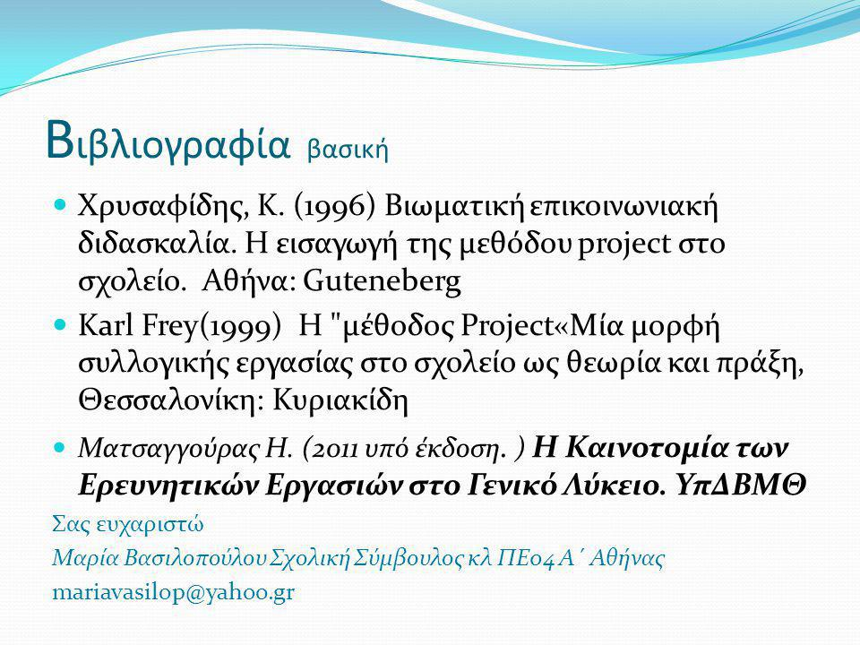 Βιβλιογραφία βασική Χρυσαφίδης, K. (1996) Βιωματική επικοινωνιακή διδασκαλία. Η εισαγωγή της μεθόδου project στο σχολείο. Αθήνα: Guteneberg.