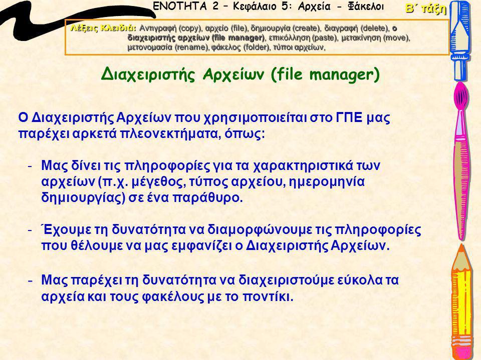 Διαχειριστής Αρχείων (file manager)