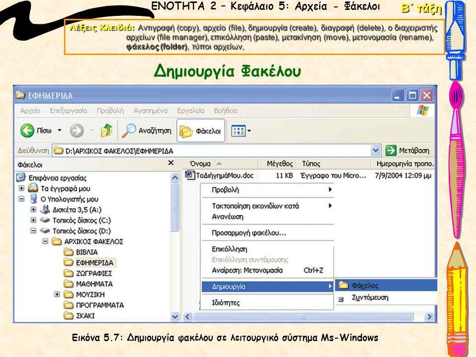 Εικόνα 5.7: Δημιουργία φακέλου σε λειτουργικό σύστημα Ms-Windows