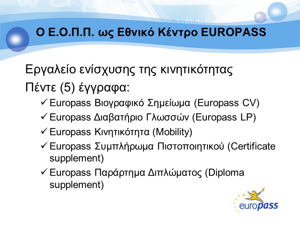 Ο Ε.Ο.Π.Π. ως Εθνικό Κέντρο EUROPASS