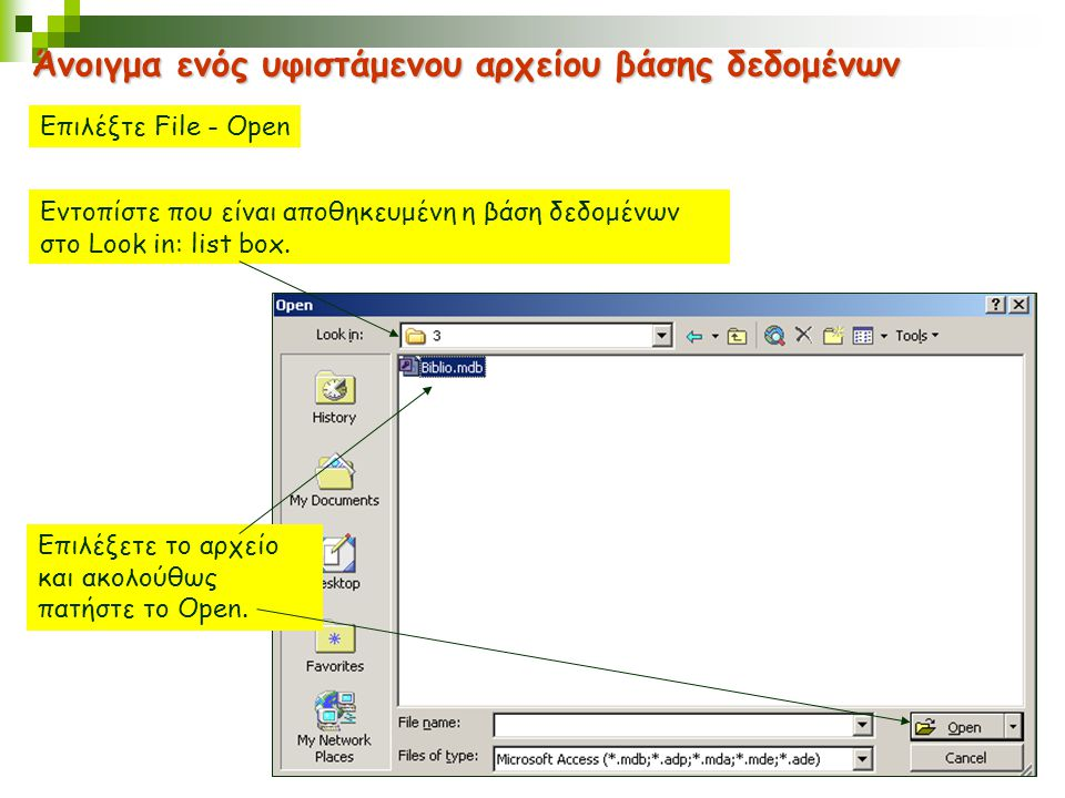 Άνοιγμα ενός υφιστάμενου αρχείου βάσης δεδομένων
