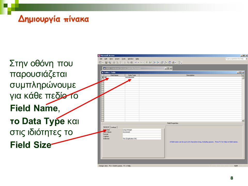 το Data Type και στις ιδιότητες το Field Size