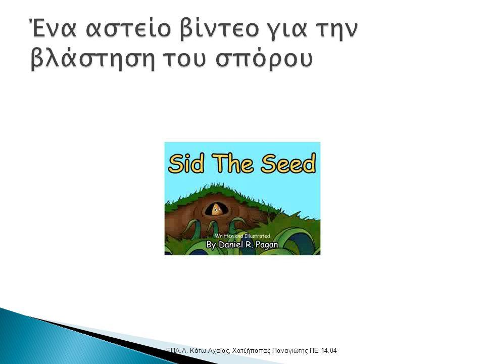 Ένα αστείο βίντεο για την βλάστηση του σπόρου