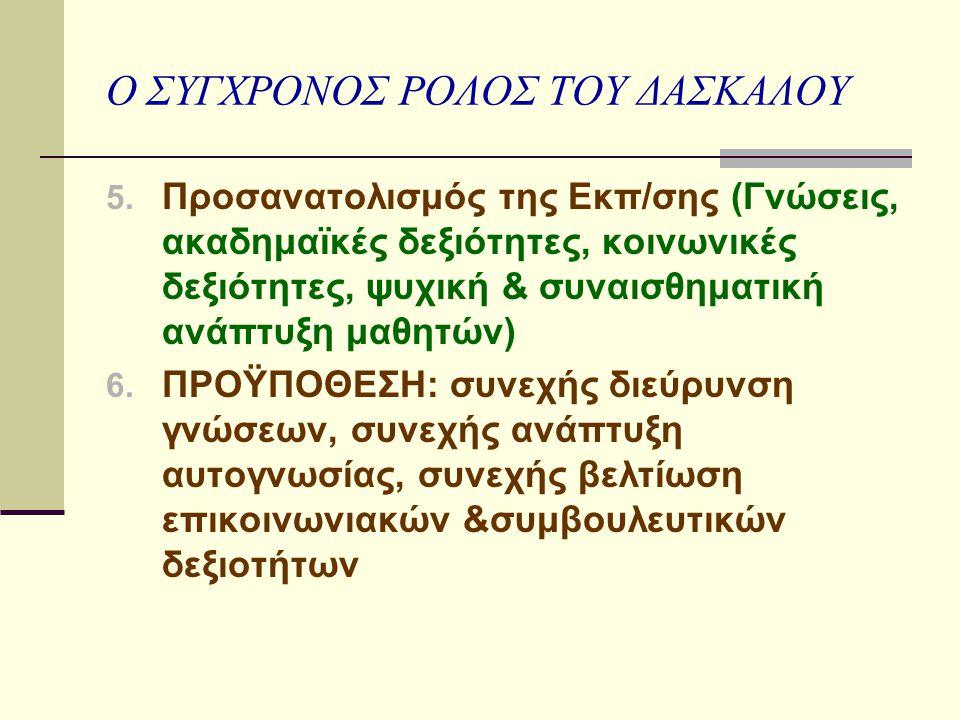 Ο ΣΥΓΧΡΟΝΟΣ ΡΟΛΟΣ ΤΟΥ ΔΑΣΚΑΛΟΥ