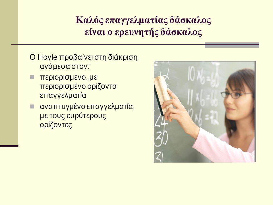 Καλός επαγγελματίας δάσκαλος είναι ο ερευνητής δάσκαλος