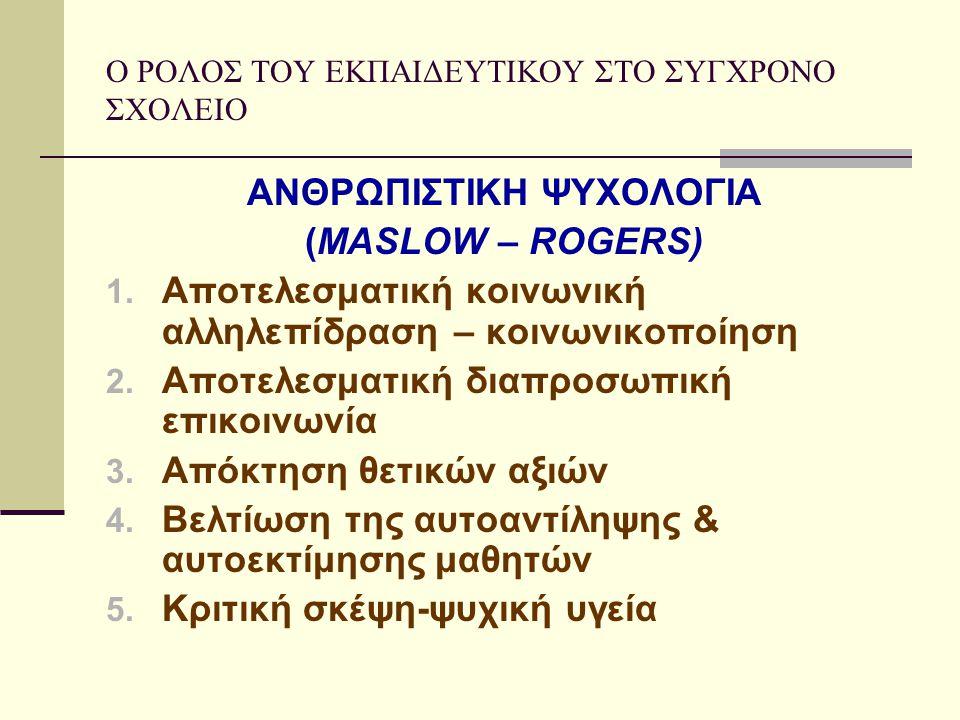 Ο ΡΟΛΟΣ ΤΟΥ ΕΚΠΑΙΔΕΥΤΙΚΟΥ ΣΤΟ ΣΥΓΧΡΟΝΟ ΣΧΟΛΕΙΟ
