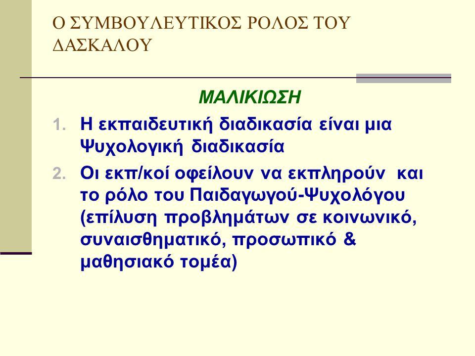 Ο ΣΥΜΒΟΥΛΕΥΤΙΚΟΣ ΡΟΛΟΣ ΤΟΥ ΔΑΣΚΑΛΟΥ
